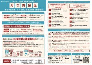 m_leafletのサムネイル