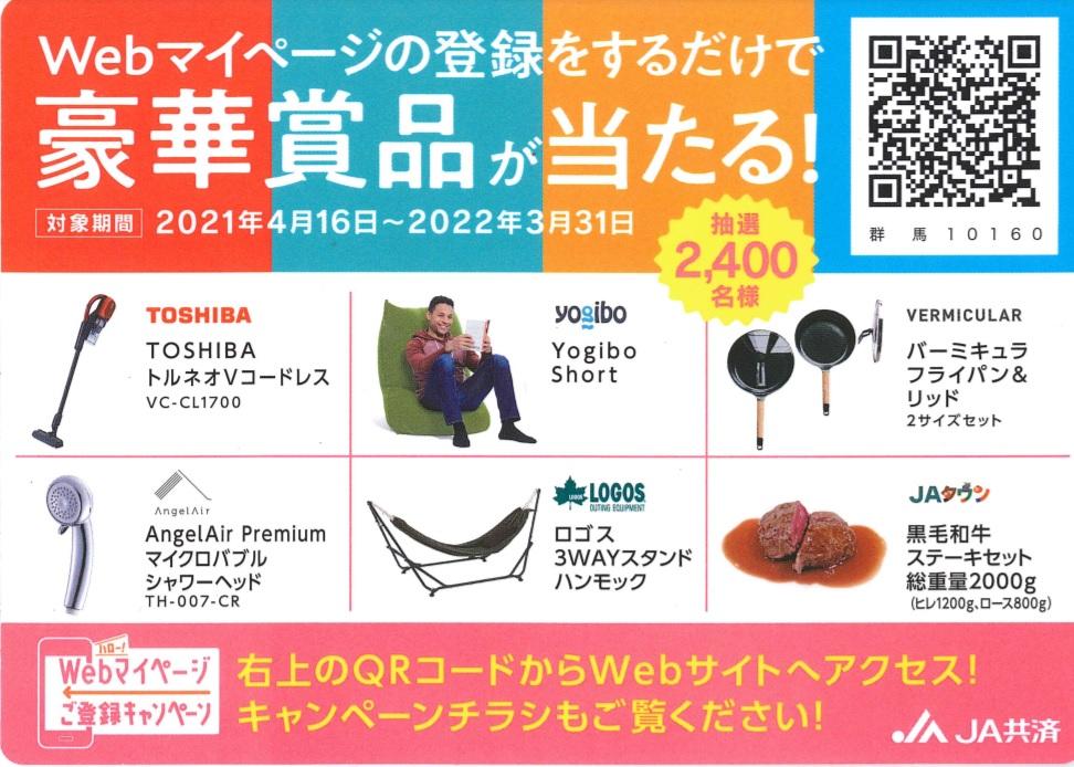 webマイページJA北群渋川