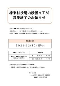 shintoATM2112のサムネイル